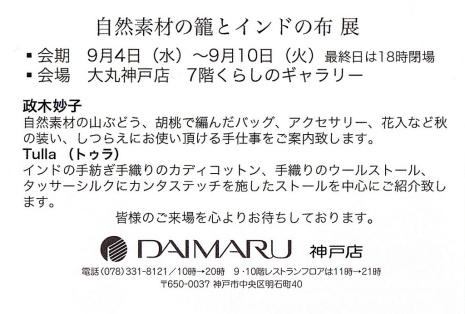 20190904_神戸大丸DM02